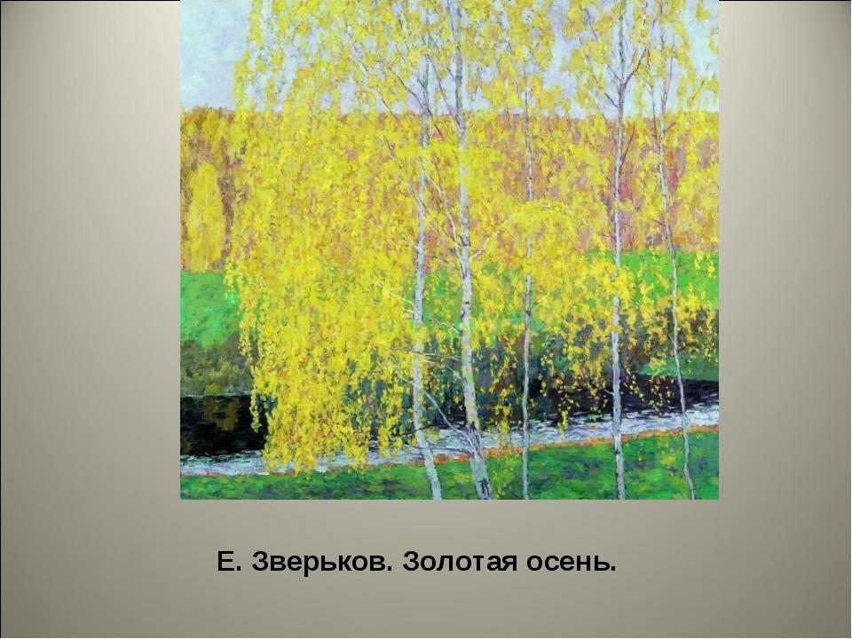 Е. Зверьков. Золотая осень.
