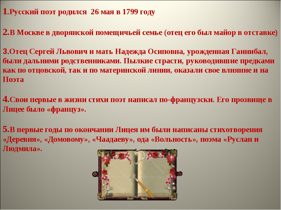 1.Русский поэт родился 26 мая в 1799 году 2.В Москве в дворянской помещичьей...
