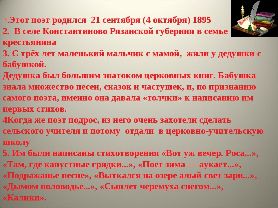 1.Этот поэт родился 21 сентября (4 октября) 1895 2. В селе Константиново Ряз...
