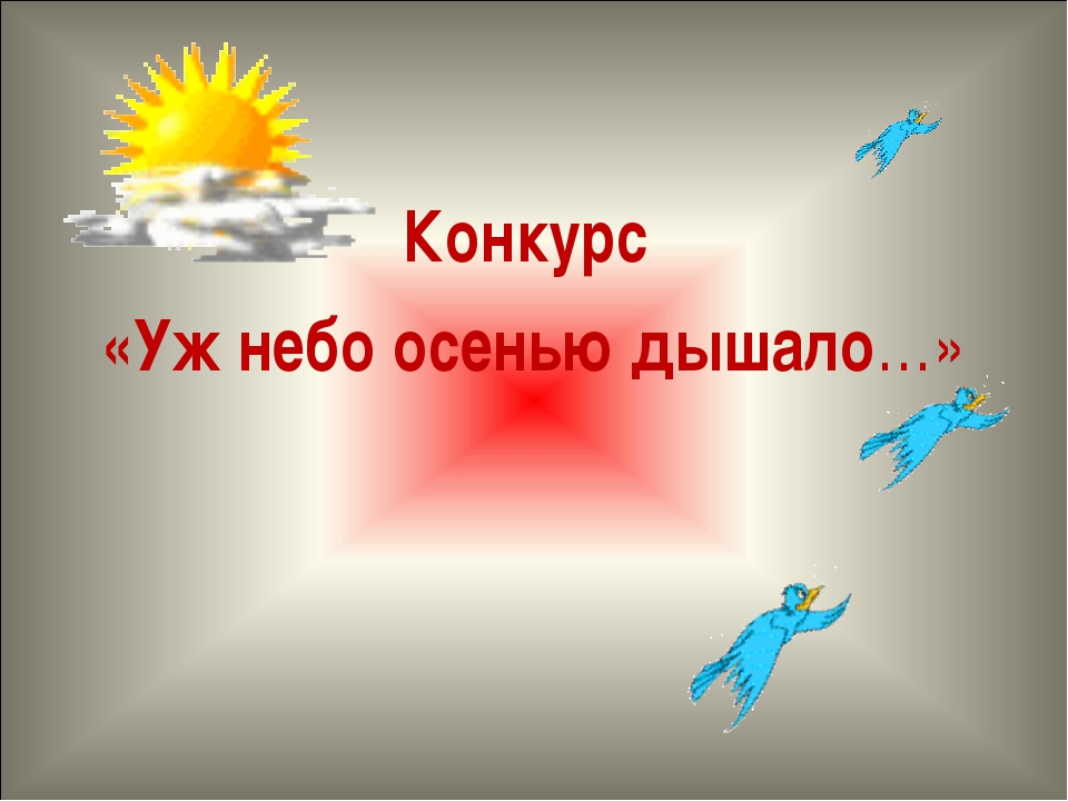 Конкурс «Уж небо осенью дышало…»