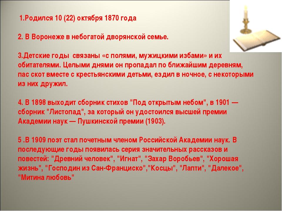 1.Родился 10 (22) октября 1870 года 2. В Воронеже в небогатой дворянской сем...