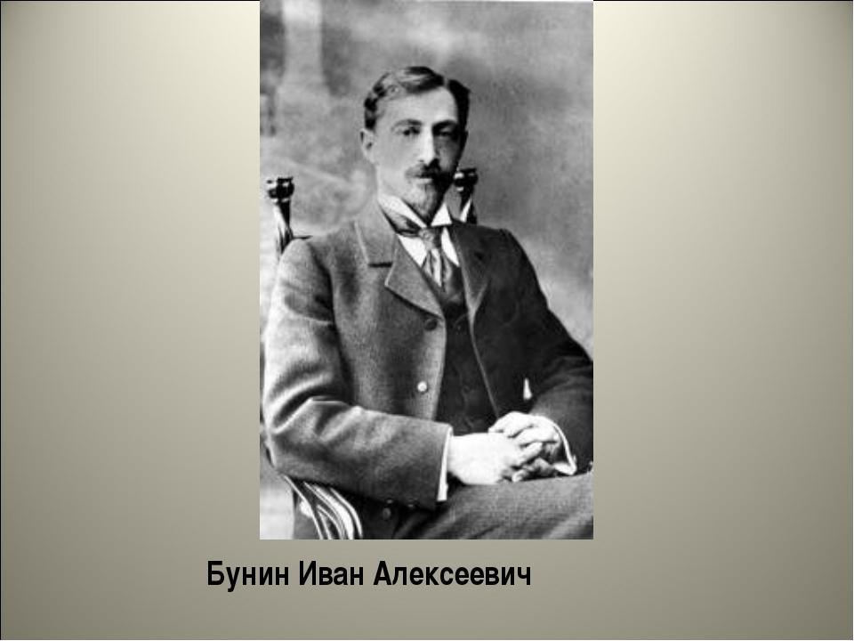 Бунин Иван Алексеевич