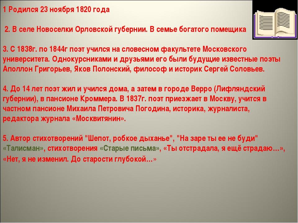 1 Родился 23 ноября 1820 года 2. В селе Новоселки Орловской губернии. В семье...