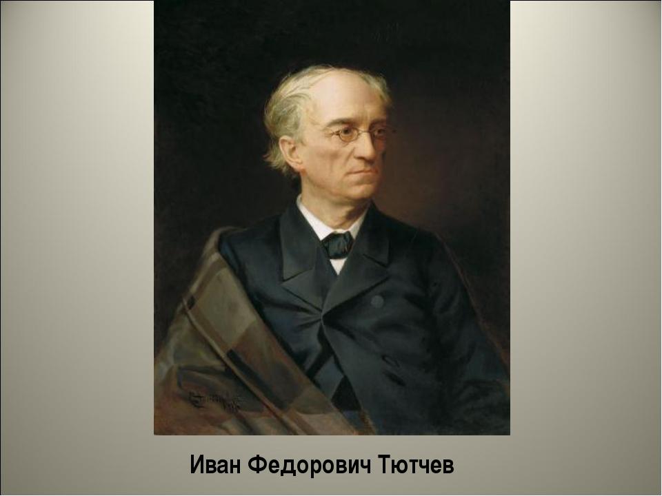 Иван Федорович Тютчев