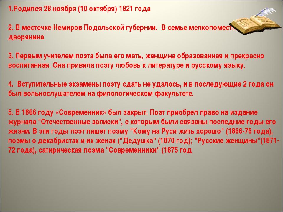 1.Родился 28 ноября (10 октября) 1821 года 2. В местечке Немиров Подольской г...