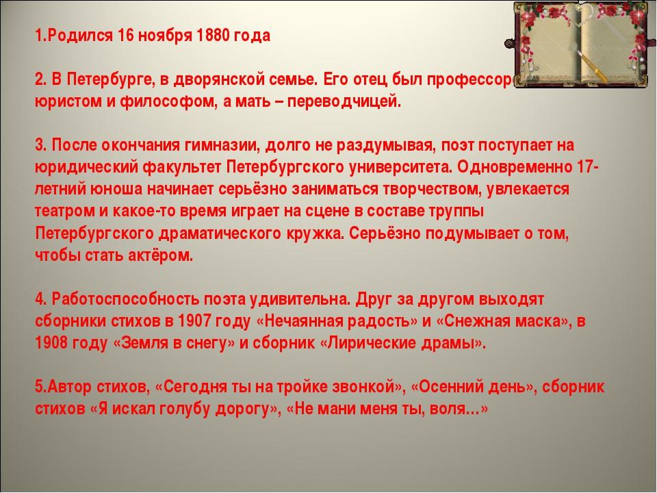 1.Родился 16 ноября 1880 года 2. В Петербурге, в дворянской семье. Его отец...