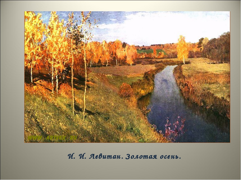 И. И. Левитан. Золотая осень.
