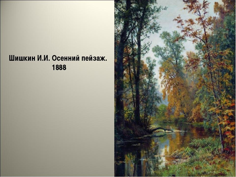 Шишкин И.И. Осенний пейзаж. 1888