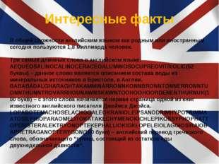 Интересные факты В общей сложности английским языком как родным или иностранн