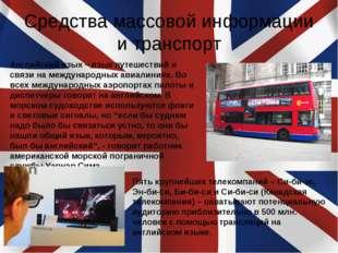 Средства массовой информации и транспорт Английский язык – язык путешествий и