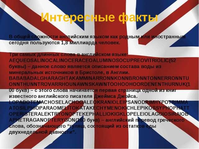 Интересные факты В общей сложности английским языком как родным или иностранн...