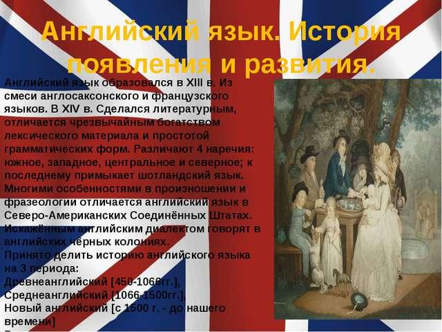 Английский язык. История появления и развития. Английский язык образовался в...
