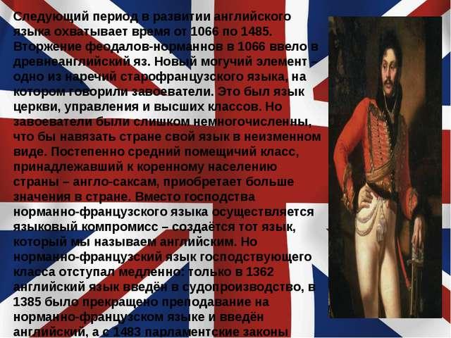 Следующий период в развитии английского языка охватывает время от 1066 по 148...