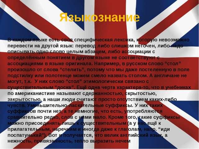 Языкознание В каждом языке есть своя специфическая лексика, которую невозможн...