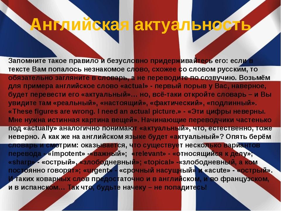 Английская актуальность Запомните такое правило и безусловно придерживайтесь...