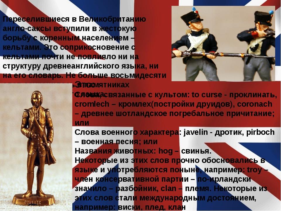 Переселившиеся в Великобританию англо-саксы вступили в жестокую борьбу с коре...