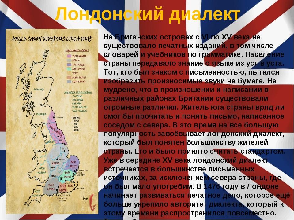 Лондонский диалект На Британских островах с VI по XV века не существовало печ...