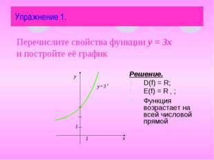 Упражнение 1. Решение. D(f) = R; E(f) = R + ; Функция возрастает на всей чис
