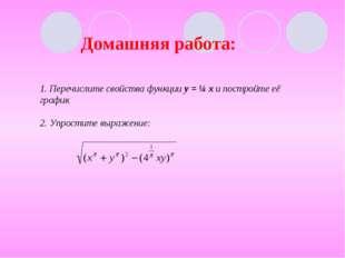 Домашняя работа: 1. Перечислите свойства функции у = ¼ х и постройте её графи