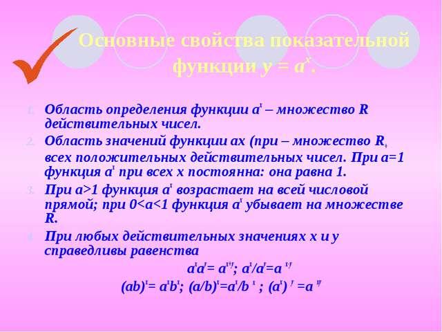 Основные свойства показательной функции у = ах. Область определения функции а...