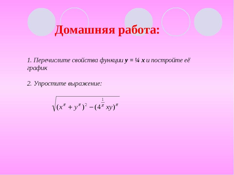 Домашняя работа: 1. Перечислите свойства функции у = ¼ х и постройте её графи...