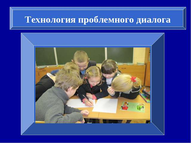 - Технология проблемного диалога