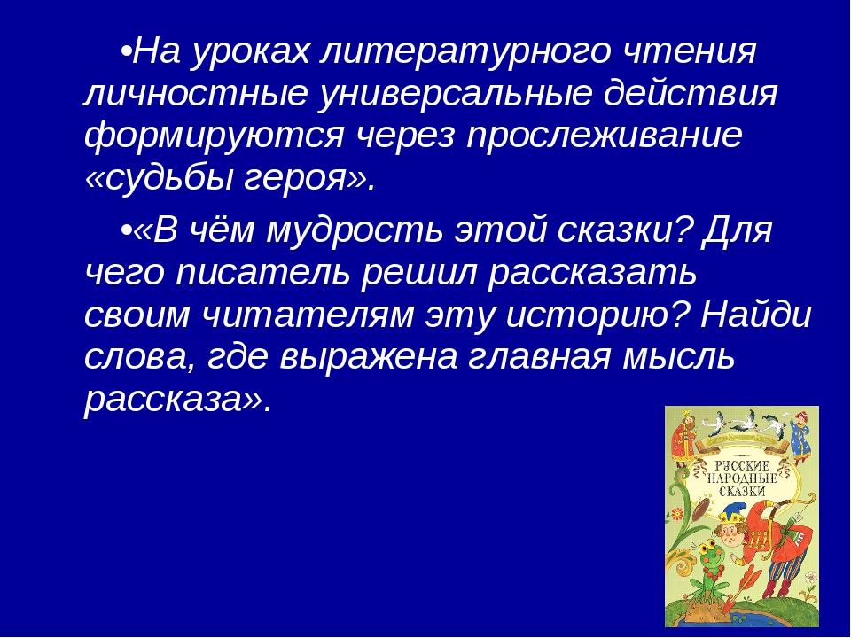 На уроках литературного чтения личностные универсальные действия формируются...
