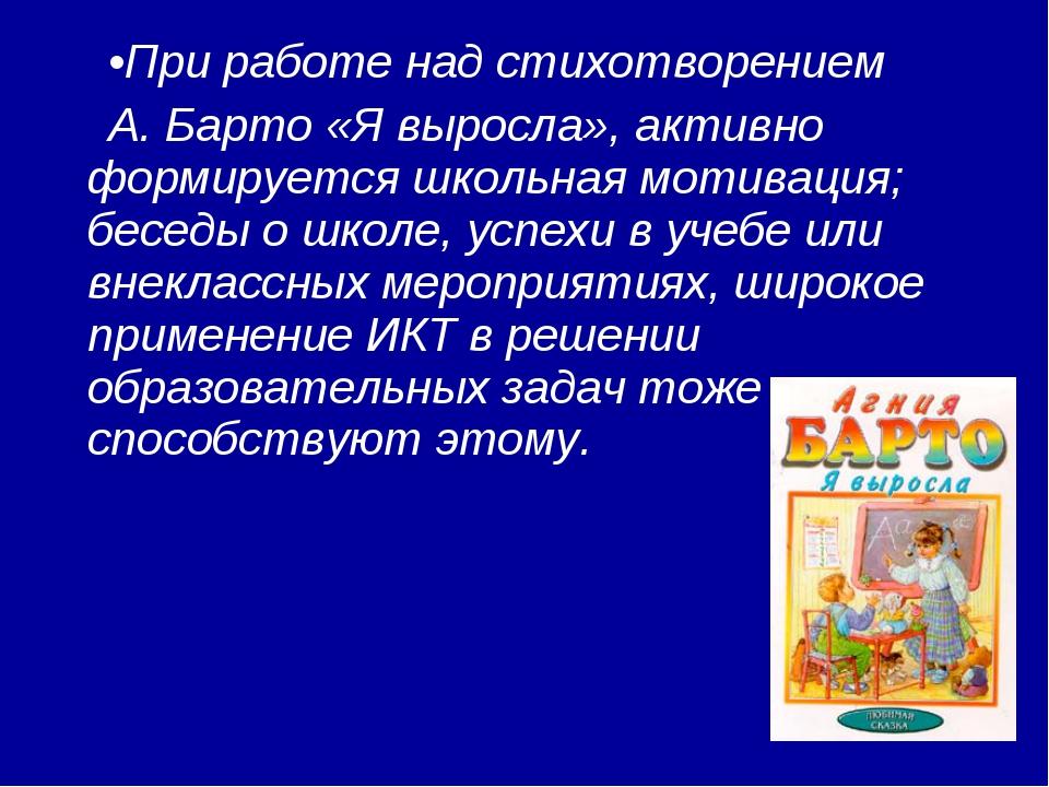 При работе над стихотворением А. Барто «Я выросла», активно формируется школь...
