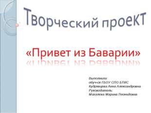 Выполнила: обуч-ся ГБОУ СПО БТИС Кудрявцева Анна Александровна Руководитель: