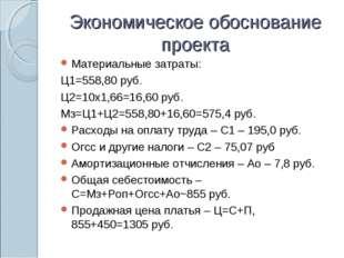 Экономическое обоснование проекта Материальные затраты: Ц1=558,80 руб. Ц2=10х