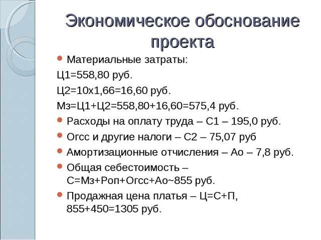 Экономическое обоснование проекта Материальные затраты: Ц1=558,80 руб. Ц2=10х...