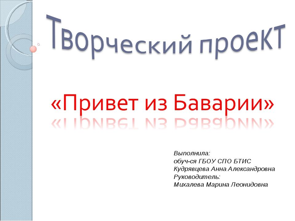 Выполнила: обуч-ся ГБОУ СПО БТИС Кудрявцева Анна Александровна Руководитель:...