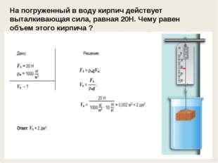 На погруженный в воду кирпич действует выталкивающая сила, равная 20Н. Чему р