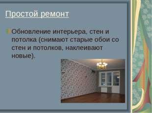 Простой ремонт Обновление интерьера, стен и потолка (снимают старые обои со с