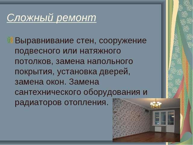 Сложный ремонт Выравнивание стен, сооружение подвесного или натяжного потолко...