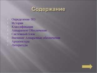 Определение ПО История Классификация Аппаратное Обеспечение Системный Блок Вн