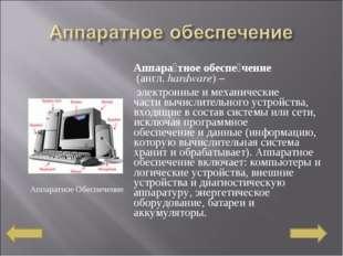 Аппара́тное обеспе́чение (англ.hardware) – электронныеи механические част
