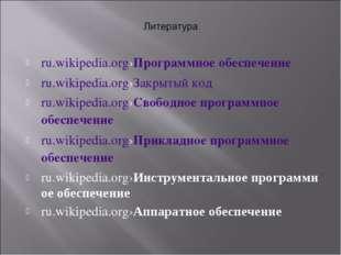 ru.wikipedia.org›Программноеобеспечение ru.wikipedia.org›Закрытый код ru.wik