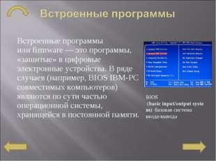 Встроенные программы илиfirmware— это программы, «зашитые» в цифровые элект