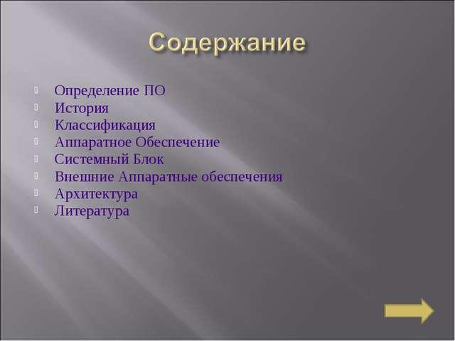 Определение ПО История Классификация Аппаратное Обеспечение Системный Блок Вн...