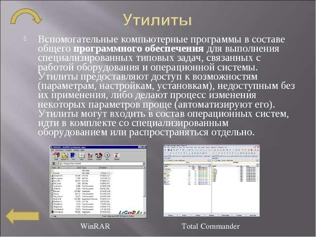 Вспомогательныекомпьютерные программыв составе общегопрограммного обеспече...