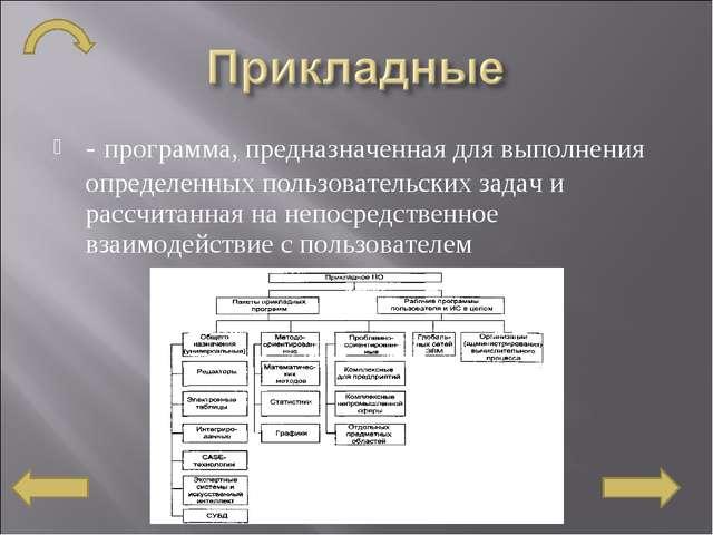 - программа, предназначенная для выполнения определенных пользовательских за...