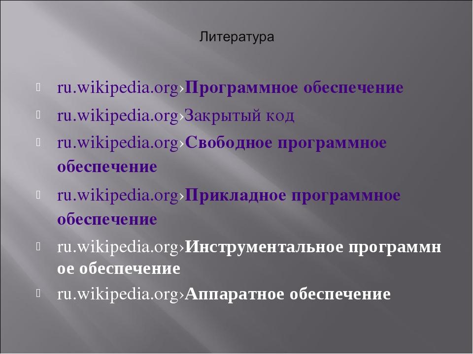 ru.wikipedia.org›Программноеобеспечение ru.wikipedia.org›Закрытый код ru.wik...