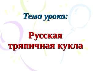 Тема урока: Русская тряпичная кукла