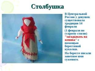 Столбушка В Центральной России у девушек существовала традиция 14 февраля (