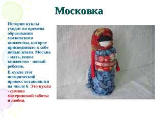 Московка История куклы уходит во времена образования московского княжества,
