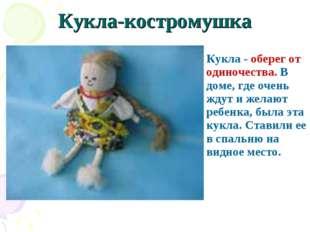 Кукла-костромушка Кукла - оберег от одиночества. В доме, где очень ждут и же
