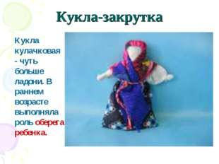 Кукла-закрутка Кукла кулачковая - чуть больше ладони. В раннем возрасте выпо