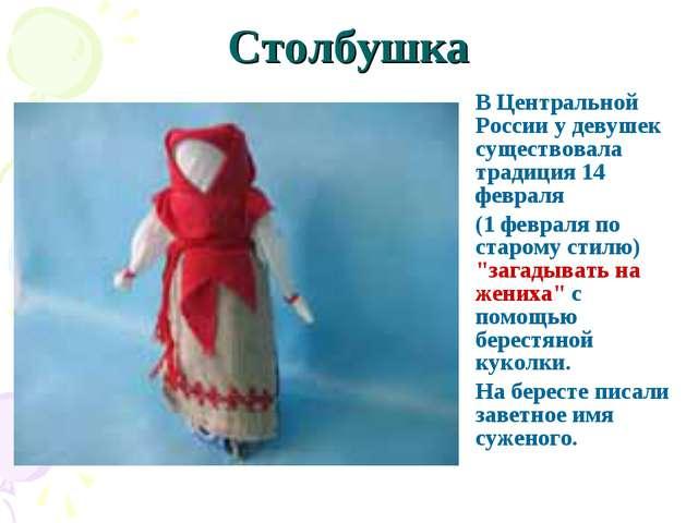 Столбушка В Центральной России у девушек существовала традиция 14 февраля (...