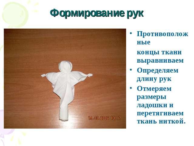 Формирование рук Противоположные концы ткани выравниваем Определяем длину ру...